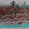 武蔵製菓 鮎