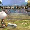 ダントツのキャラクターが暴れまくる新作アクションRPGの『デモングハンター3』がリリース!