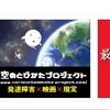 制作日誌No.25:8月1週目『映画の内容が決まった(今度こそ)』