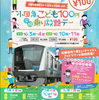 小田急線全線1日乗り放題こども100円 期間限定割引乗車券を発売開始 子供限定