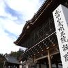 紅葉の成田山