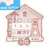 【風景印】小樽堺町郵便局(2019.11.18押印、再開・図案変更後・初日印)