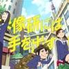 2020年冬アニメ 『映像研には手を出すな!』2期はあるのか❓