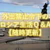 外出禁止令下のロシア生活Q&A【随時更新】