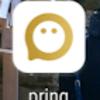 お金を簡単に送金、支払いできるアプリ「pring」。ワールドカップキャンペーンでお金がもらえるよ!本日の日本戦終了まで。