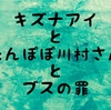 キズナアイとたんぽぽの川村さんと、ブスは罪だということについて。