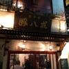 一時休業前に堪能できて本当に良かった、阿佐ヶ谷「豚八戒」の絶品五種餃子&火鍋