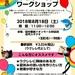 【イベント】8/18(土)ウクレレペイントワークショップ開催します!