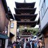 京都五重塔巡り③法観寺