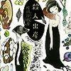 本の紹介-14 村田沙耶香「殺人出産」~100年後には常識が変わるかも