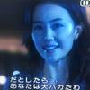 1/24&31【相棒300回SP】で片山雛子が復活!右京さんがケンカを売られた14年前!