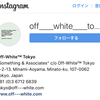 【Off-White】 Tokyo Repost(リポスト)抽選方法について