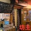 【中野】ワールド会館の「坊主バー」で非日常の体験をしてきた話