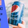 【米国株】ペプシコから初の配当金