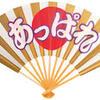 公開クリーニング!そして...日本人の潜在意識は童子だったかも・・・和多志は童子