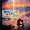 IMAX版「君の名は。」改めて見ての感想