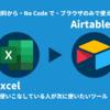 無料から・ノーコードで・ブラウザのみで使える Airtable は「Excel を使いこなしている人」が次に使いたいツール