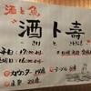 酒と魚    酒と壽(神楽坂)
