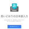 Macの文章変換精度を向上させるGoogle日本語入力をインストールしてみた。