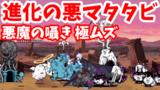 進化の悪マタタビ - [3]悪魔の囁き 極ムズ【攻略】にゃんこ大戦争
