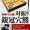 増田四段の棋書が発売 将棋ファンのブログから構想を得た銀冠穴熊が待望の書籍化