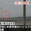 米軍ヘリ2機が熊本空港に緊急着陸!米軍では昨年末くらいからトラブルが相次ぐ!!