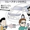 スマートキーの弱点突く車盗難 微弱電波中継し解錠