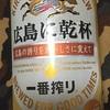 一番搾りの広島に乾杯は情熱の赤のイメージらしい!