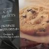 ファミマの焼き菓子14種類を食べたので、オススメ3選を発表する(=゚ω゚)ノ by夫