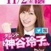11月上旬札幌近郊タレント・ライター来店予定