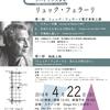 コンサート&上映イベント「センバ・サウンズ 4 リュック・フェラーリ」(4月22日@ステージ空(大阪堺筋本町))