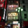 【今週のラーメン1715】 麺屋 海神 (東京・新宿) あら炊き辛塩らぁめん・中辛・大盛り