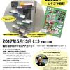 5/13(土)★第一回地域交流イベント『親子でつくろう!コロコロドミノ』