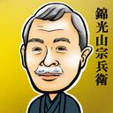 錦光山和雄の「粟田焼&京薩摩」Blog