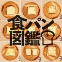 食パン図鑑