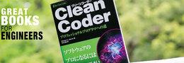 プロのエンジニアに必要なものとはなんだ?『Clean Coder』に学ぶ信頼獲得のメソッド【今こそ読み解きたい名著】