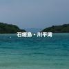 石垣島で最も美しい場所「川平湾」と、夕日の名所「御神崎灯台」に行ってみた!
