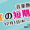 【音楽教室】クリスマスアンサンブルコンサートを開催致します!