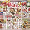 デザイン コピーワーク 味の細道 俳句 サミット 11月1日号
