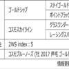 POG2020-2021ドラフト対策 No.103 ヒットアロット