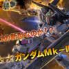 【ガンダム】追加機体はガンダムMk-III【バトルオペレーション2】