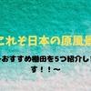 「日本の絶景」美しすぎて言葉を失った、オススメ棚田スポット5選!