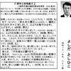 吉田敏彦の選挙公報(2019年盛岡市議会選)