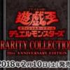 レアリティ・コレクション20thの再録で一緒に買っておきたいカード・パーツセットをまとめ。購入の参考に!【随時更新】