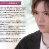 2021.8.17 コラントッテ公式より 宇野昌磨選手に質問 「自分にとってファンの存在とは?」