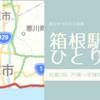 箱根駅伝 ひとり旅 3区 戸塚〜平塚 LSD
