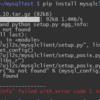 【メモ】MySQLdbをimportできるようになるまでのコマンド