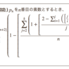 Ruiz-Sondowの素数公式