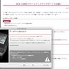 SGX-CA900ファームウェアアップデート 20131220.01