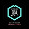 生配信ライブ UT×YOASOBI『SING YOUR WORLD』を視聴した